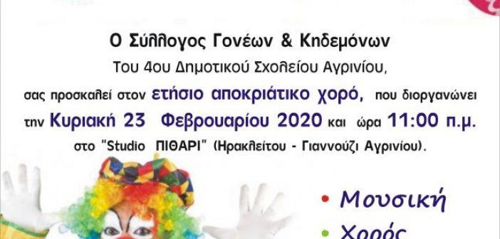 Αποκριάτικο party για το 4ο δημοτικό σχολείο Αγρινίου