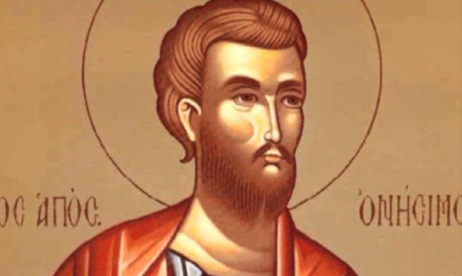 Ποιος ήταν ο Άγιος Ονήσιμος που τιμάται σήμερα