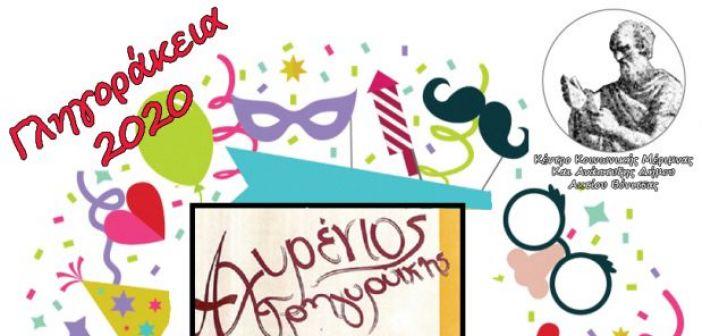 """Δηλώστε συμμετοχή στο 3ο Παιδικό καρναβάλι και τα """"Γληγοράκεια"""" του Δήμου Ακτίου Βόνιτσας"""