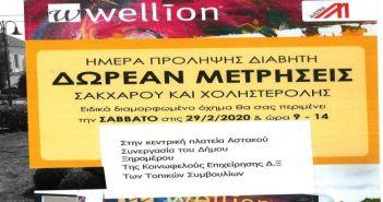 Αστακός: Δωρεάν μετρήσεις σακχάρου και χοληστερόλης το Σάββατο 29 Φεβρουαρίου