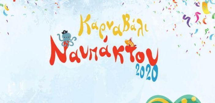 Το αναλυτικό Πρόγραμμα των φετινών Καρναβαλικών Εκδηλώσεων του Δήμου Ναυπακτίας