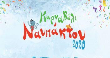 Δήμος Ναυπακτίας: Τελευταία συνάντηση για τους Καρναβαλιστές πριν τη μεγάλη γιορτή