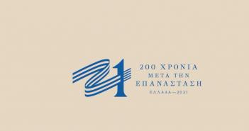 Δήμος Μεσολογγίου: Υποβολή προτάσεων των Πολιτιστικών Συλλόγων για το 2021