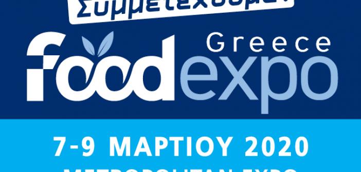 Το Επιμελητήριο Αιτωλοακαρνανίας στην Διεθνή Έκθεση Τροφίμων – Ποτών «FOOD EXPO GREECE & OENOTELIA 2020»