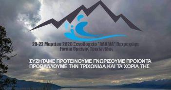 Από 20 έως 22 Μαρτίου το forum Ορεινής Τριχωνίδας στο Πετροχώρι