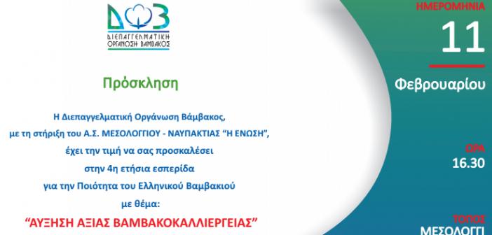 Μεσολόγγι: 4η ετήσια εσπερίδα για την Ποιότητα του Ελληνικού Βαμβακιού