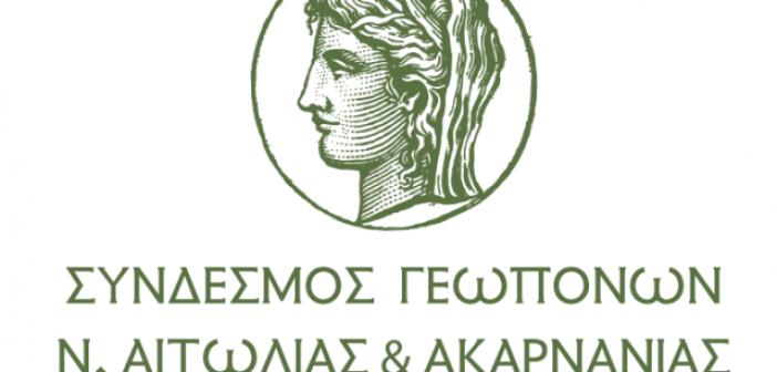 ΕκλογοαπολογιστικήΓενική Συνέλευση για τον του Σύνδεσμο Γεωπόνων Αιτωλοακαρνανίας