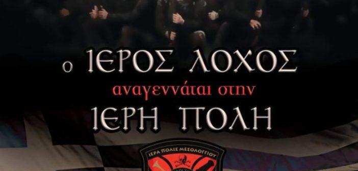Ιερός Λόχος: Ο φετινός εορτασμός της 199ης Επετείου από την κήρυξη της Επανάστασης
