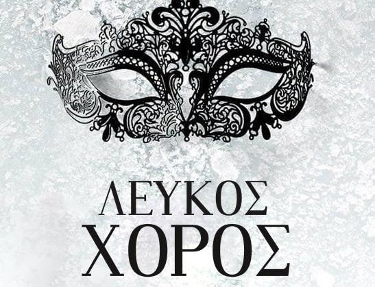 Η Γυμναστική Εταιρεία Αγρινίου διοργανώνει «Λευκό Χορό»