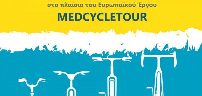 2η Συνάντηση Διαβούλευσης με θέμα την προώθηση του Ποδηλατικού Τουρισμού στην Δυτική Ελλάδα στο πλαίσιο του έργου MedCycleTour (ΦΩΤΟ)