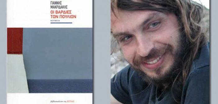Αγρίνιο: Παρουσίαση της νουβέλας του Γιάννη Μακριδάκη