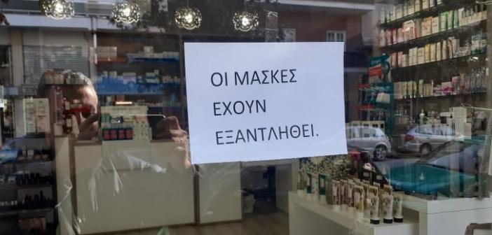 Κορονοϊός: «Εξαφανίστηκαν» μάσκες και αντισηπτικά από τα φαρμακεία του Αγρινίου