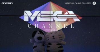 Το MEGA είναι στον αέρα! H εκπομπή που έκανε ποδαρικό στο κανάλι (VIDEO)
