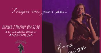 Η Άννα Κατσούλη στο Αγρίνιο στη σκηνή της Ανδρομέδας