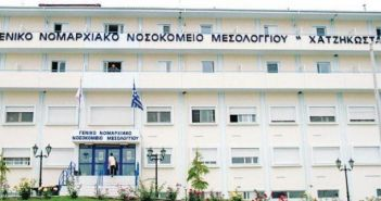 """Νοσοκομείο Μεσολογγίου """"Χατζηκώστα"""": Πρόσθετα μέτρα της νοσηλευτικής μονάδας για τον κορονοϊό"""