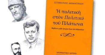 """Αγρίνιο: """"Η πολιτική στον Πολιτικό του Πλάτωνα"""""""