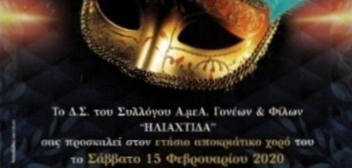 """Αποκριάτικος χορός της ¨Ηλαχτίδας"""" το Σάββατο 15 Φεβρουαρίου"""