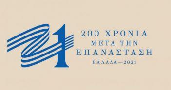 """""""Ελλάδα 2021"""": Ο δημιουργός του σήματος απαντά στους επικριτές (VIDEO)"""