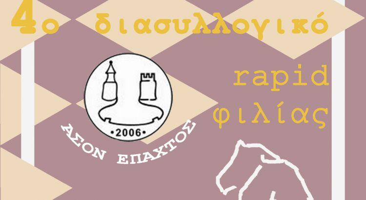 Αθλητικός Σκακιστικός Ομιλος Ναυπάκτου: «4ο Διασυλλογικό Ράπιντ Φιλίας Ναυπάκτου»
