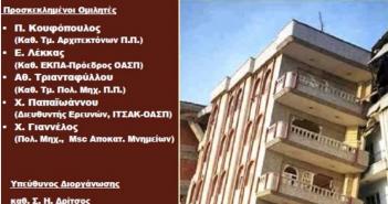 Δυτική Ελλάδα: 26ο Φοιτητικό Συνέδριο με θέμα «Επισκευές και Ενισχύσεις κατασκευών 2020»