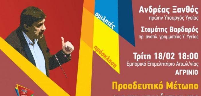 Σήμερα η επίσκεψη του πρώην Υπουργού Υγείας Ανδρέα Ξάνθου στην Αιτωλοακαρνανία – Το πρόγραμμα