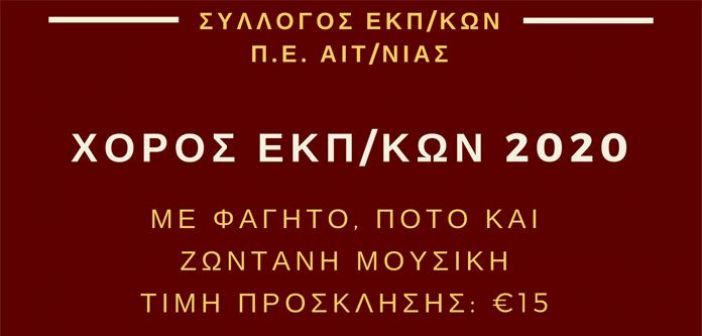 Την Παρασκευή ο ετήσιος χορός του Συλλόγου Εκπαιδευτικών Αιτωλοακαρνανίας