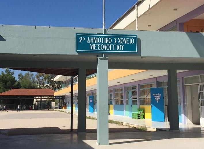 Εγκρίθηκε το αίτημα του Δήμου Ι.Π. Μεσολογγίου για την πυροπροστασία των σχολείων