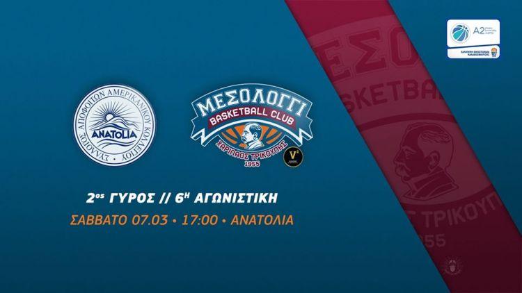 Χ. Τρικούπης: Με στόχο το 20-1 στην Θεσσαλονίκη κόντρα στο Ανατόλια
