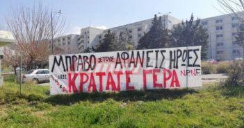 "Nοσοκομείο του Ρίου: ""Αφανείς ήρωες, κρατάτε γερά"""