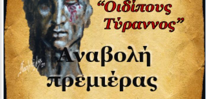 Αναβολή πρεμιέρας του έργου «Οιδίπους Τύραννος» στο Αγρίνιο