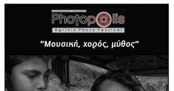 Αγρίνιο: Έκθεση φωτογραφίας με τίτλο «Μουσική, χορός, μύθος»