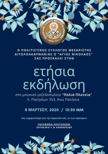 """Ετήσια εκδήλωση στην Αθήνα για τον Πολιτιστικό Σύλλογο Μεσαρίστης """"Ο Άγιος Νικόλαος"""""""