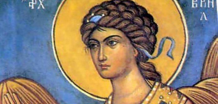 Σήμερα τιμάται η σύναξη του Αρχαγγέλου Γαβριήλ