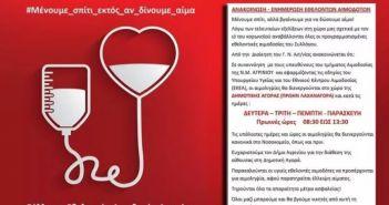 Σύλλογος Εθελοντών Αιμοδοτών Αγρινίου: «Μένουμε σπίτι, εκτός αν δίνουμε αίμα»
