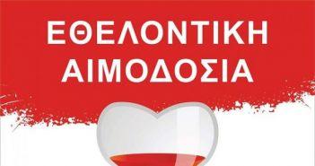 Εθελοντική αιμοδοσία στην Κατούνα