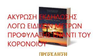 Αγρίνιο: Αναβάλλεται η παρουσίαση του βιβλίου της Π. Μπουμπούλη