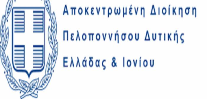Κλειστές για το κοινό οι υπηρεσίες της Αποκεντρωμένης Διοίκησης Πελοποννήσου Δυτικής Ελλάδας και Ιονίου