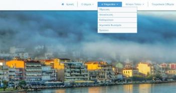 Ηλεκτρονικές υπηρεσίες προσφέρει πλέον ο Δήμος Αμφιλοχίας