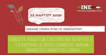 ΙΝΕ ΓΣΕΕ Μεσολόγγι: Ανακοίνωση προγράμματος για εργαζομένους