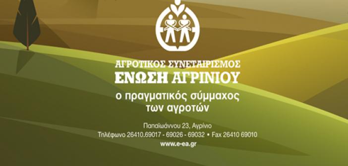 Η Ένωση Αγρινίου ΣΥΝΕΧΙΖΕΙ να στηρίζει τους παραγωγούς