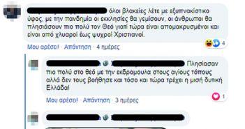 """Δυτική Ελλάδα: Οι μάχες του facebook μεταξύ πιστών και.. """"απίστων"""" – Χαμός στα προφίλ"""