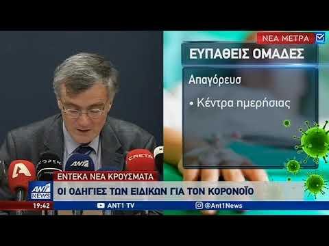 """Δήμος Ξηρομέρου: """"Κανένα επιβεβαιωμένο κρούσμα κορωνοϊού"""""""