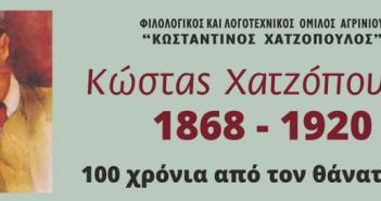 """Αναστέλλεται η Λογοτεχνική Εκδήλωση του Ομίλου """"Κώστας Χατζόπουλος"""""""