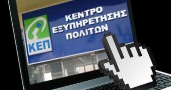 myKEPlive: Καρπενήσι και Άγραφα μέσα στους δήμους που εντάσσονται στο πρόγραμμα