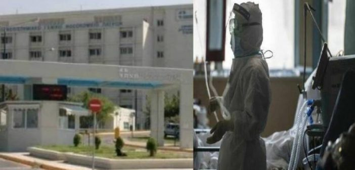 Κορονοϊός – Πάτρα: Ευχάριστα νέα στο Νοσοκομείο του Ρίου για δυο ασθενείς – Υγειονομικοί θετικοί στον ιό