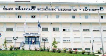 Εγκρίθηκαν 26 προσλήψεις στο Νοσοκομείο Μεσολογγίου