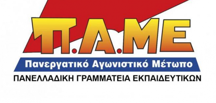 Αγωνιστική Συσπείρωση Εκπαιδευτικών Αιτωλοακαρνανίας: Ασύγχρονη…επαφή του Υπουργείου Παιδείας με την εκπαιδευτική πραγματικότητα!