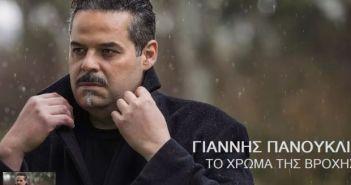 """Αγρίνιο: Ο Γιάννης Πανουκλιάς ερμηνεύει """"Το χρώμα της βροχής"""", το δεύτερο νέο τραγούδι του (VIDEO)"""