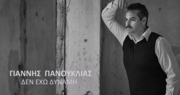 """Γιάννης Πανουκλιάς: Το νέο τραγούδι του Αγρινιώτη τραγουδιστή με τίτλο """"Δεν έχω δύναμη"""" (VIDEO)"""