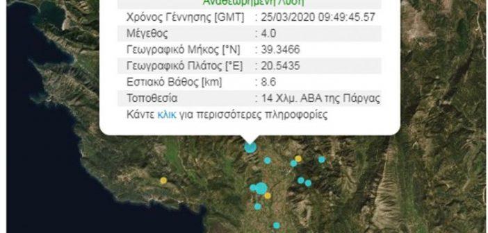 """Σεισμός 4 Ρίχτερ στην Πάργα! """"Ταρακουνήθηκε"""" ξανά η περιοχή"""